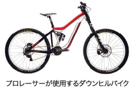 プロレーサーが使用するダウンヒルバイク